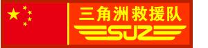 乐清市三角洲救援服务中心_免费救援电话 400-001-9453