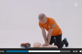 各种救援技能视频演示