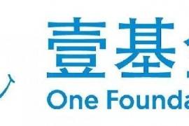 热烈庆祝壹基金救援联盟兄弟并肩十周年演练在温州乐清举办